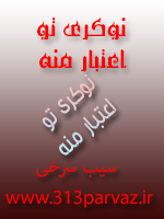 http://up.313parvaz.ir/up/313parvaz/maddahi/34.png